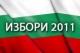 Избори 2011 в Земен